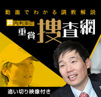 井内利彰の重賞捜査網