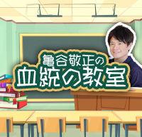 亀谷敬正の『血統の教室』