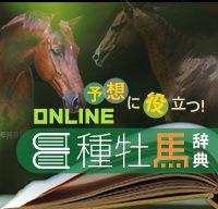 予想に役立つ! オンライン種牡馬辞典
